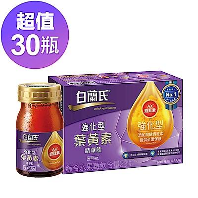 白蘭氏強化型葉黃素精華飲30入(60ml)