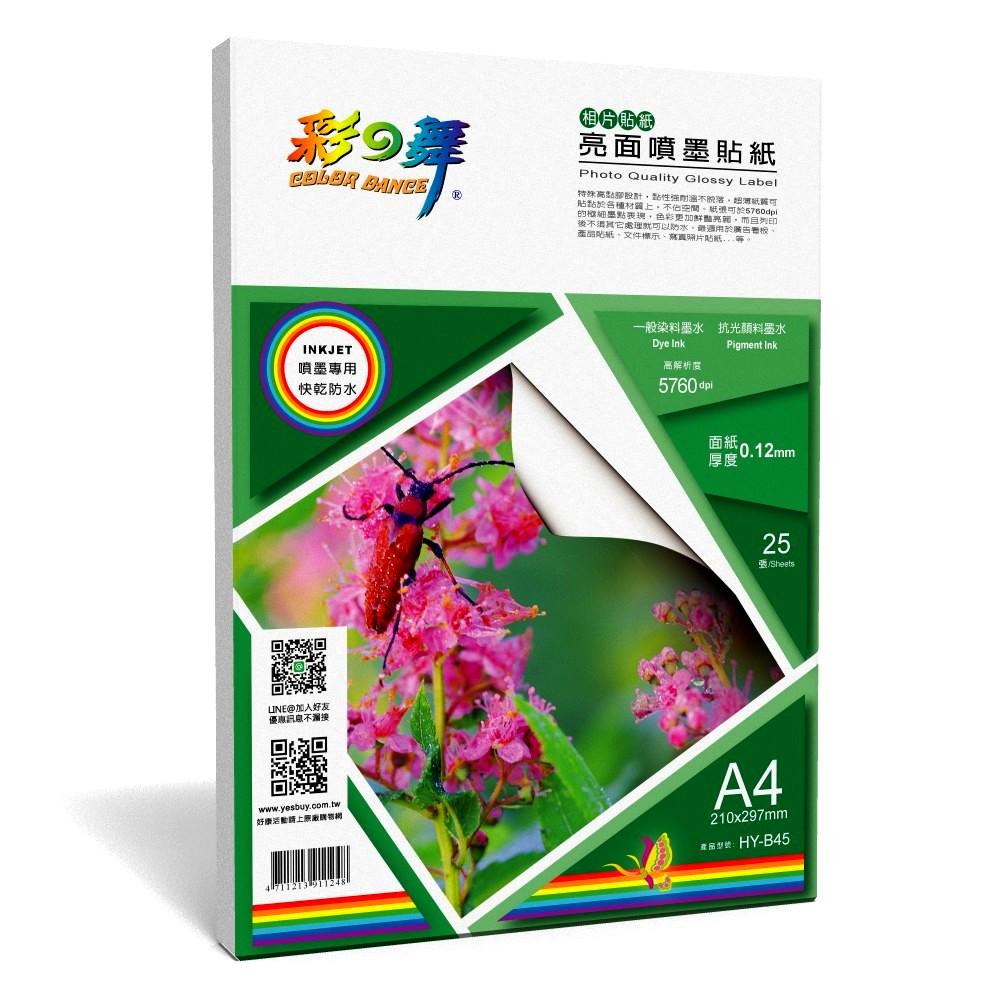 彩之舞 A4 亮面 高畫質 噴墨貼紙 HY-B45 250張