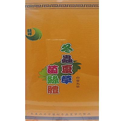 鈺祥金線蓮 冬蟲夏草茶(3瓶特價)