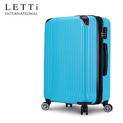LETTi 星燦光芒 25吋漸消質感可加大行李箱(蒂芬妮藍)