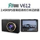 FLYone V612 IPS螢幕超清晰行車記錄器-急速配