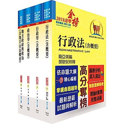 地方四等、普考(一般民政)專業科目套書(贈題庫網帳號、雲端課程)