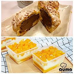 奧瑪烘焙芒果爽2入+巧克力岩石泡芙8入