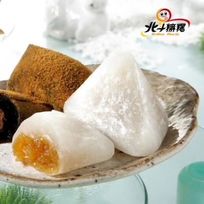 北斗麻糬‧鳳梨冰心粽 (8粒/盒,共二盒)