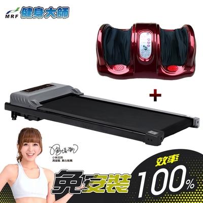 健身大師-免安裝平板跑步機+腿部放鬆超強組