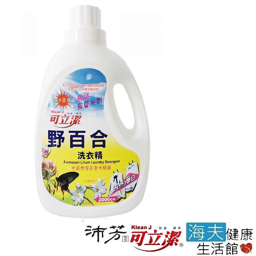 眾豪 可立潔 沛芳 高級 野百合洗衣精(每瓶2000cc,8瓶包裝)
