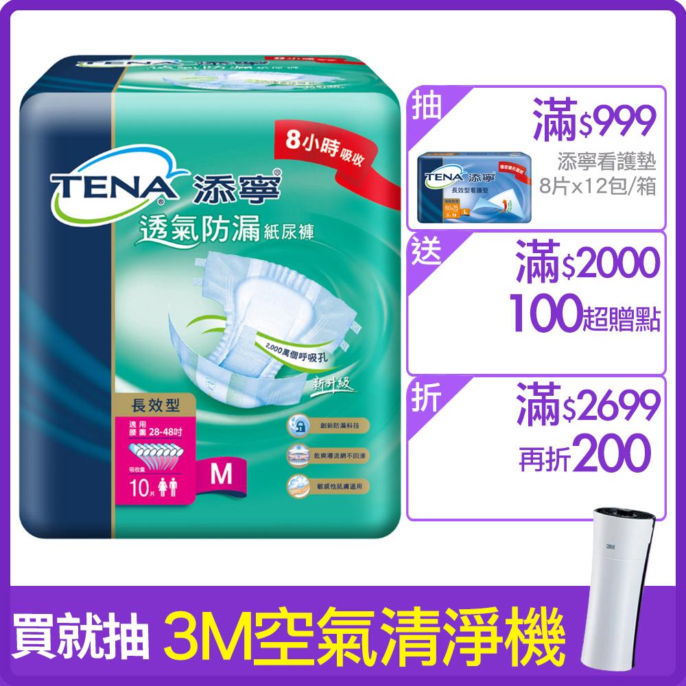 添寧成人紙尿褲長效型-透氣防漏 M號(10片x6包/箱)