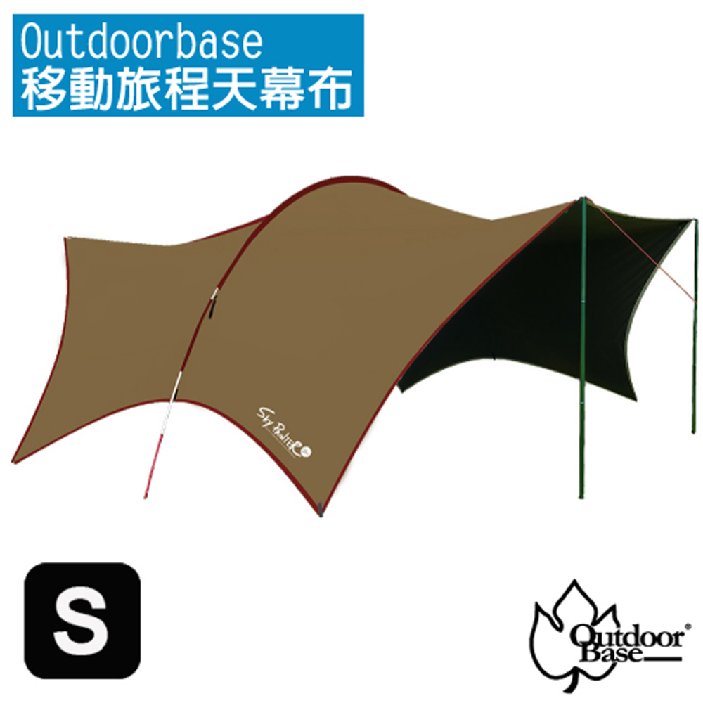 Outdoorbase 小哈比移動旅程天幕布(S)/耐水壓10000mm_卡其黃