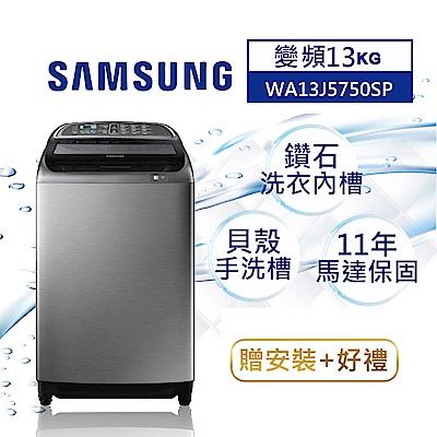 [時時樂限定] SAMSUNG三星 13公斤 變頻直立式洗衣機 WA13J5750SP/TW 魔力銀