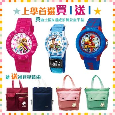 【上學首選1+1】人氣兒童手錶迪士尼&漫威系列,買就送補習學藝袋