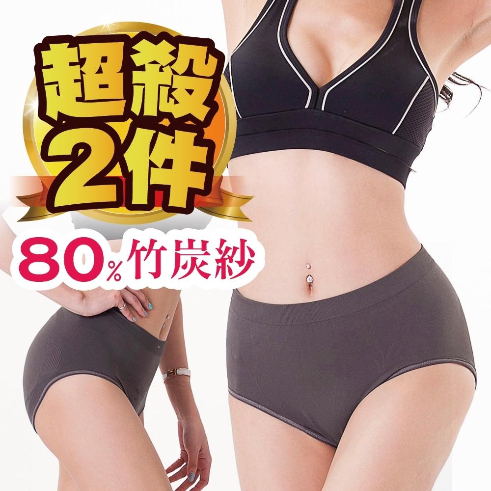 【Yi-sheng】*台灣製*全竹素面中腰無縫三角內褲2件組