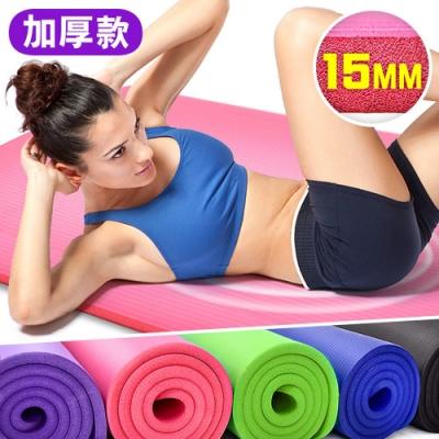 加厚15MM健身墊(贈送束帶)  NBR瑜珈墊止滑墊防滑墊運動墊