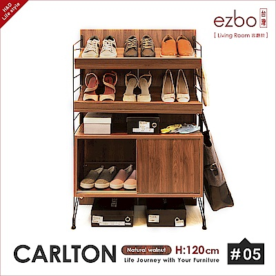 H&D ezbo 卡爾頓系列客廳款推門收納櫃120cm#05