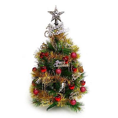 摩達客 可愛2呎/2尺(60cm)經典裝飾綠色聖誕樹(紅蘋果金色系裝飾)