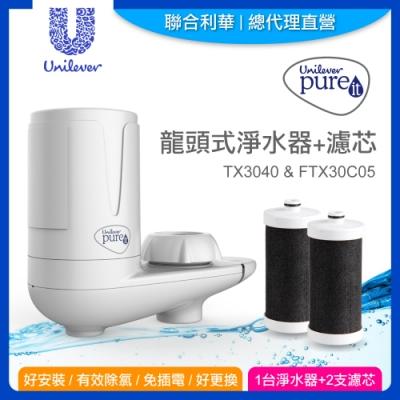 【Unilever 聯合利華】Pureit龍頭式淨水器TX3040*1+FTX30C05濾芯*1(共1台淨水器+2支濾心)