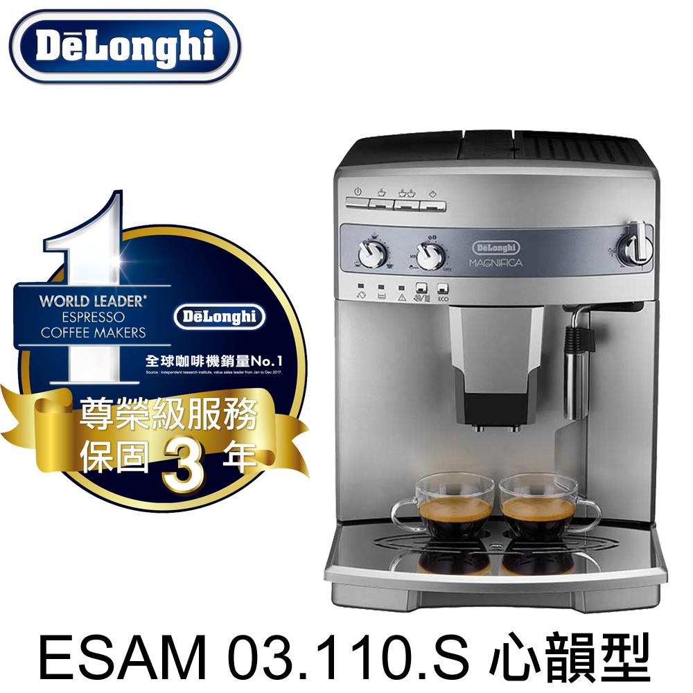 Delonghi ESAM 03.110.S 心韻型全自動咖啡機
