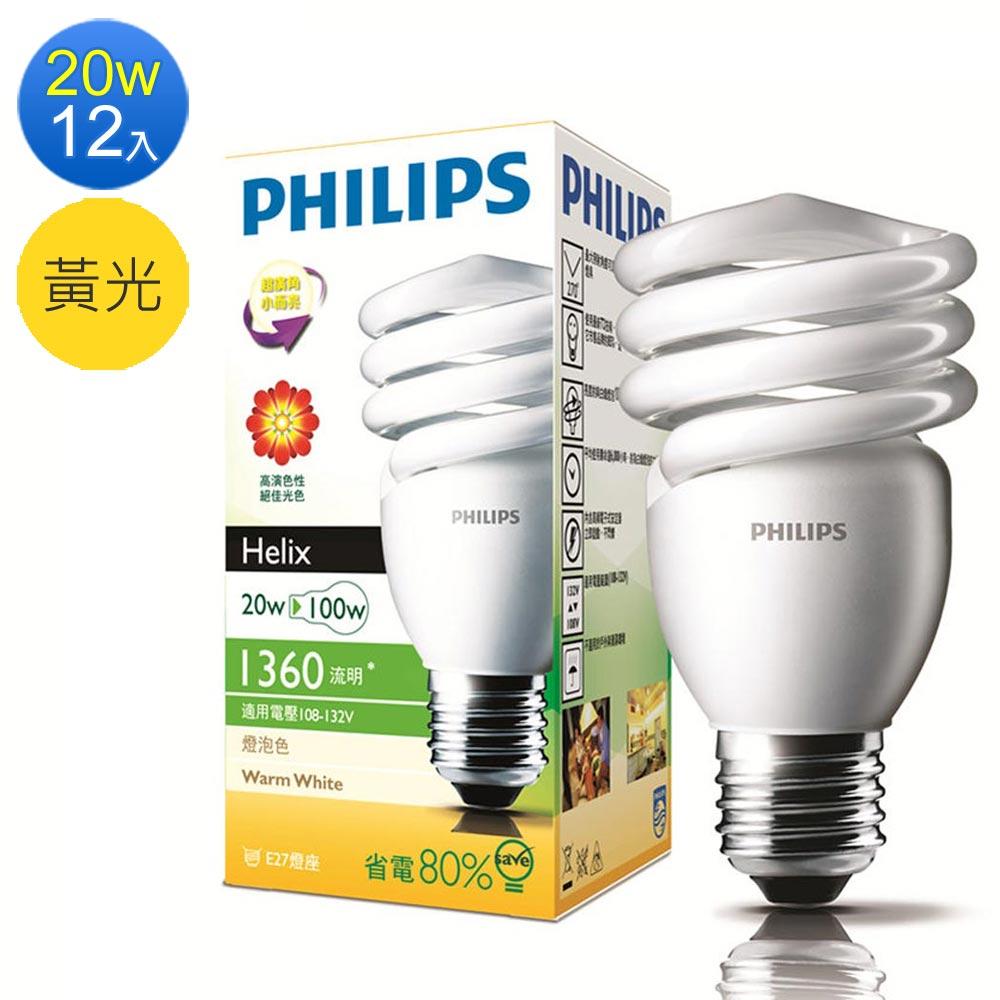 飛利浦Philips HELIX 精巧電子式20W省電燈泡-黃光E27(12入)
