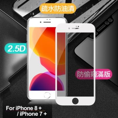 Xmart for iPhone 8 plus / iPhone 7 plus 防偷窺滿版2.5D鋼化玻璃保護貼-白
