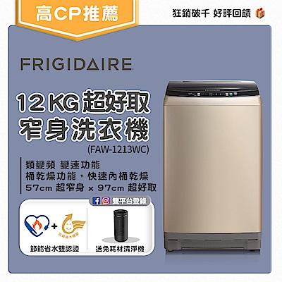雙分享登錄送清淨機★Frigidaire富及第 12kg 金色窄身洗衣機 FAW-1213WC(贈FKM-2036GS微波爐)