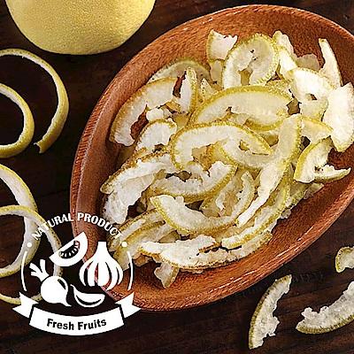 愛上新鮮 特級黃金柚皮絲 (70g±10%/包)