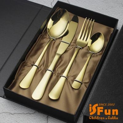 iSFun 歐風不鏽鋼 西餐刀叉餐具四件組贈禮盒 優雅金
