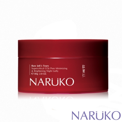 NARUKO牛爾【任2件5折起】紅薏仁毛孔亮白緊緻晚安凍膜