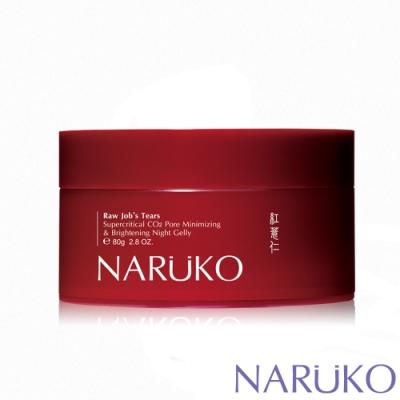 NARUKO 牛爾【任2件5折起】紅薏仁毛孔亮白緊緻晚安凍膜