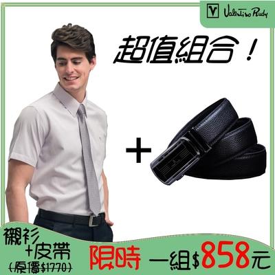 【時時樂】Valentino Rudy 范倫鐵諾.路迪 襯衫+皮帶超值組合!!    一組優惠價 $858元