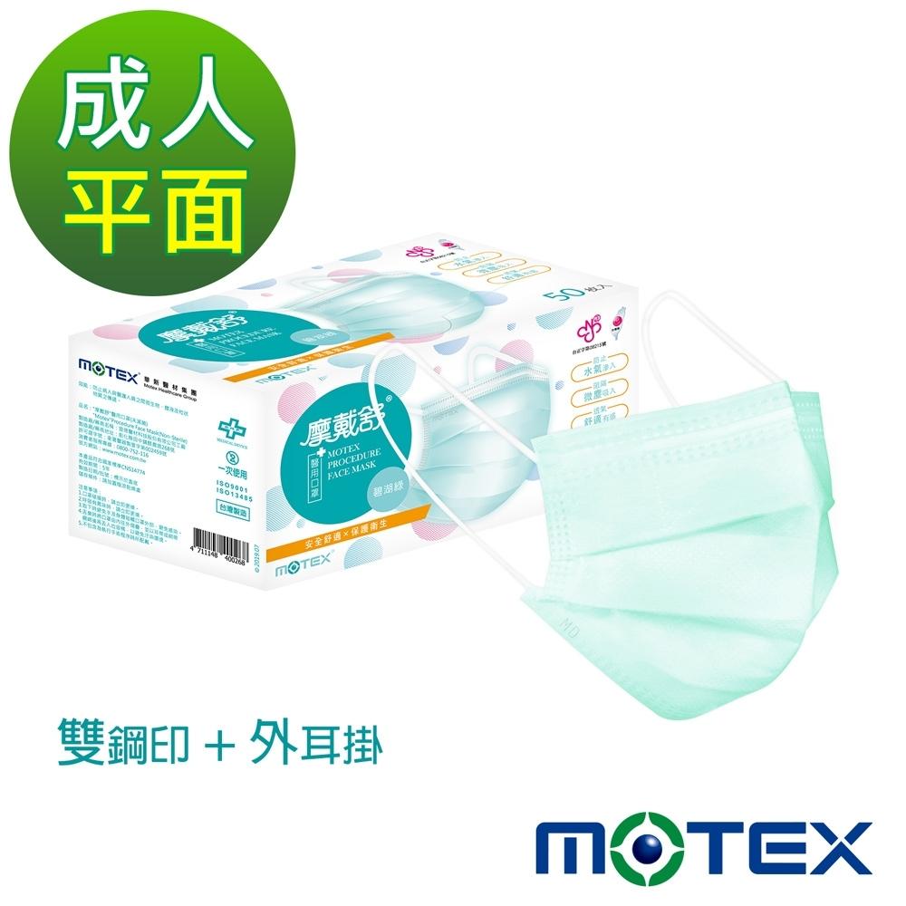 摩戴舒 醫用口罩(未滅菌) 平面成人口罩(50片裸裝/盒)-雙鋼印