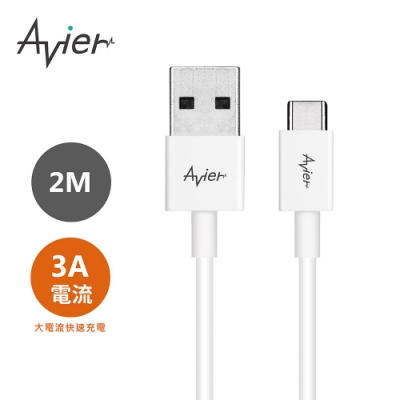 【Avier】 Type C to A極速充電傳輸線_Type C 專用(2M)_白款