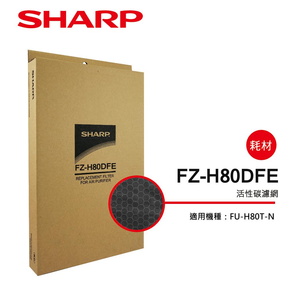 SHARP 夏普 FU-H80T-N 專用活性碳濾網 FZ-H80DFE @ Y!購物