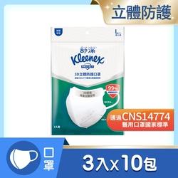 3D立體防護口罩 成人-L號(3入/包)x10包