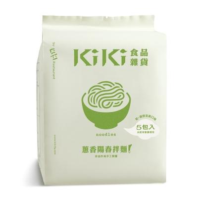 (任選) KiKi食品雜貨 蔥香陽春拌麵 100gX5包/袋 (五辛素)