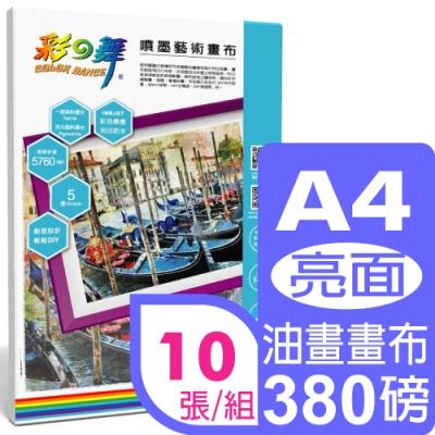 彩之舞 A4 亮面藝術油畫畫布(歐洲進口) HY-H170*2包