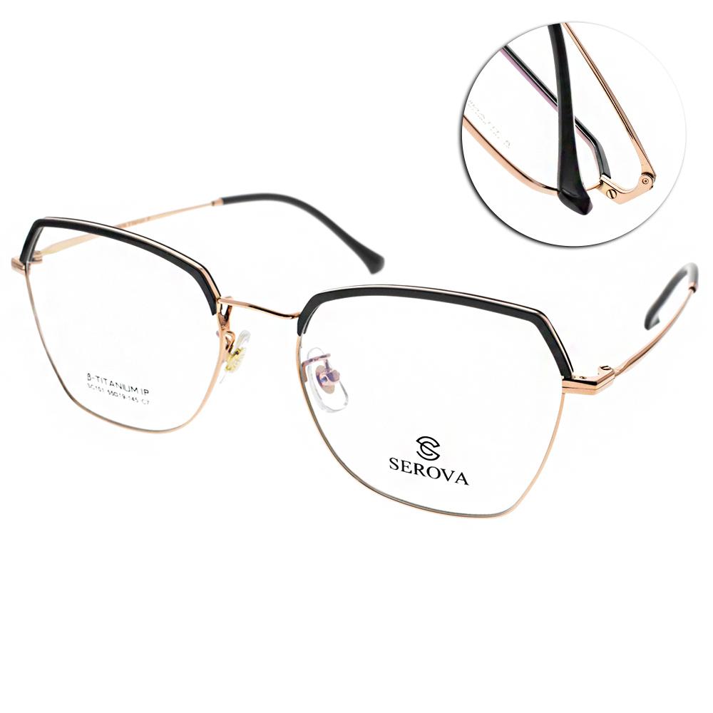 SEROVA 眼鏡 人氣潮流款/黑-金 #SC101 C7