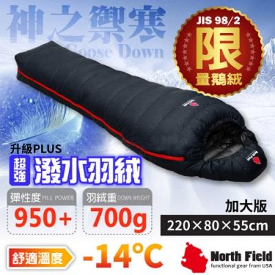 North Field 限量 700g 抗水-頂級匈牙利鵝絨球-14℃手工羽絨睡袋-加大版_黑