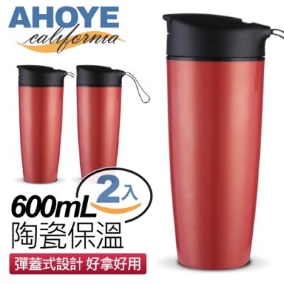 日本白鶴 悠活印象 彈蓋式陶瓷保溫杯 隨行杯 600ml 紅色 2入組