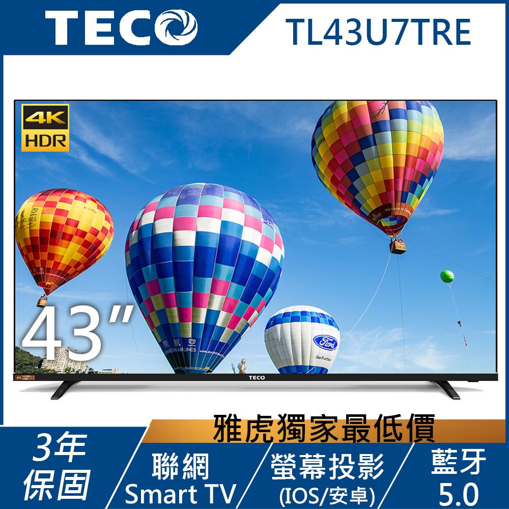 加碼送HDMI線[館長推薦]TECO東元 43吋 4K Smart連網 無邊框液晶顯示器 TL43U7TRE(無附視訊盒)-不含安裝