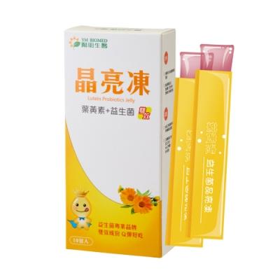 【YM BIOMED 陽明生醫】葉黃素益生菌晶亮凍(10包/盒)