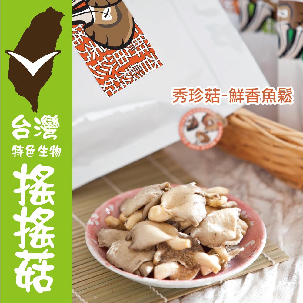 搖搖菇‧魚鬆秀珍菇酥+咖哩香菇腳(各一包,共兩包)
