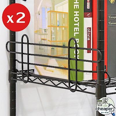 【居家cheaper】45CM層架專用烤漆井字圍籬2入/防倒邊框