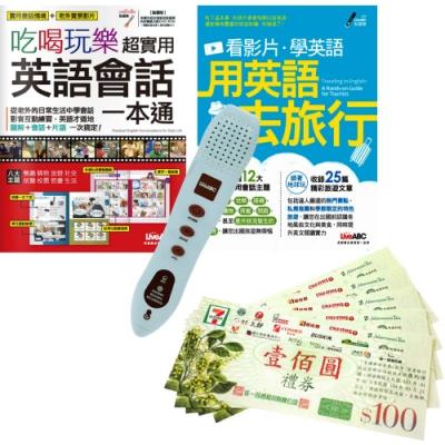 生活玩樂套書(全2書)+ LivePen智慧點讀筆(16G)+ 7-11禮券500元