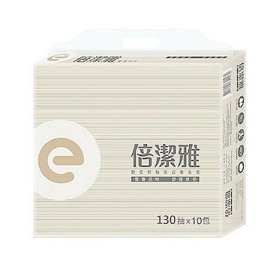 倍潔雅超柔韌抽取式衛生紙130抽X10包X6袋/箱