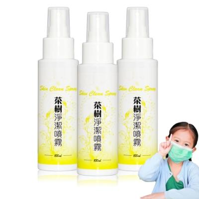 Skin Clean Spray 茶樹淨潔噴霧 國際天然認證 有效抗菌達99.99%(100ml/瓶)x3
