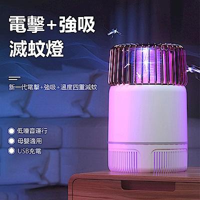 OOJD 電擊式UVA燈管捕蚊器 強吸式誘蚊補蚊燈 USB高效滅蚊燈/電蚊拍/捕蚊燈