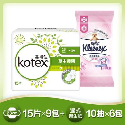 買一送一 靠得住草本抑菌23cm衛生棉(15片x9包)+舒潔女性濕式衛生紙(10抽x6包)