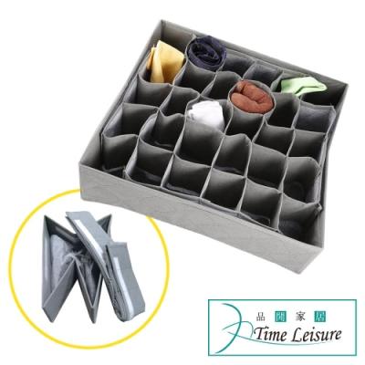 Time Leisure 日式竹炭纖維居家折疊式內衣褲襪DIY收納盒 30格