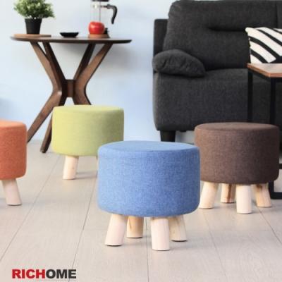 【RICHOME】亮麗小圓凳-4色