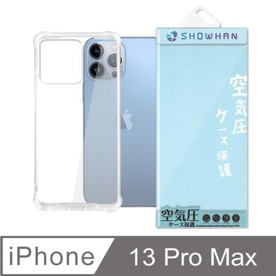【SHOWHAN】iPhone 13 Pro Max 四角強化TPU矽膠+PC背板氣囊防摔空壓殼