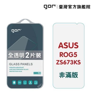 ASUS ROG Phone 5/5 Pro ZS673KS 9H鋼化玻璃保護貼 全透明非滿版2片裝